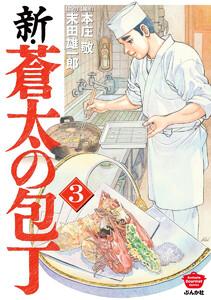 新・蒼太の包丁 3巻