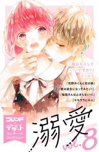 溺愛vol.8 別フレ×デザートワンテーマコレクション 電子書籍版
