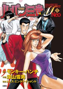 ルパン三世M Neo (1) 電子書籍版
