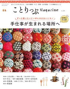 ことりっぷマガジン Vol.26 2020秋 電子書籍版