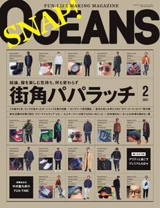 OCEANS(オーシャンズ) 2021年2月号