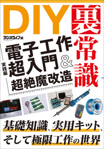 DIYの裏常識【実践編】 電子工作超入門&超絶魔改造