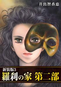 羅刹の家 第二部【新装版】 3巻