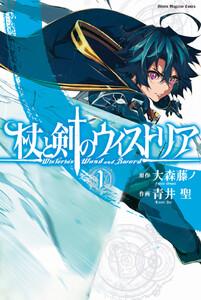 杖と剣のウィストリア (1) 電子書籍版