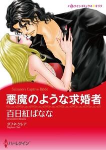 悪魔のような求婚者 2話(単話) 電子書籍版