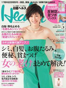 日経ヘルス 2015年5月号 電子書籍版