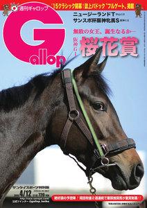 週刊Gallop(ギャロップ) 4月12日号