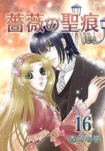 薔薇の聖痕 (16) 電子書籍版