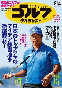 週刊ゴルフダイジェスト 2015年8月4日号