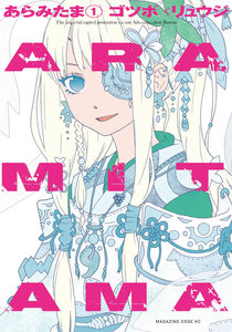 ARAMITAMA (1)【ebookjapan限定特典付き】 電子書籍版