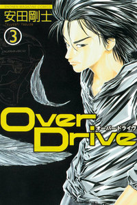 Over Drive 3巻