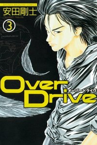 Over Drive (3)