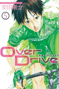 Over Drive 5巻