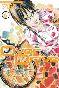 Over Drive (6~10巻セット)