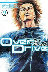 Over Drive 9巻