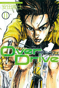 Over Drive (11~15巻セット)
