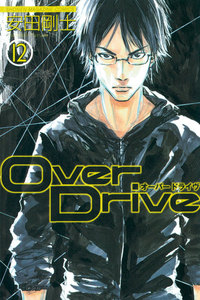 Over Drive 12巻