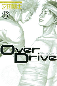 Over Drive 13巻