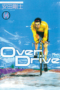 Over Drive 14巻