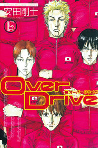 Over Drive 15巻