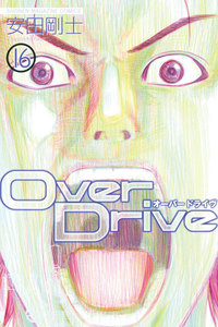 Over Drive 16巻