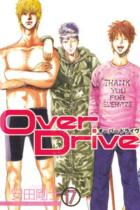 Over Drive 17巻