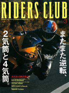 RIDERS CLUB 2003年3月号 No.347