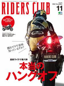 RIDERS CLUB 2016年11月号