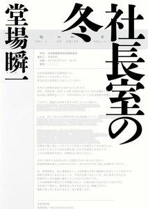 社長室の冬(メディア三部作)