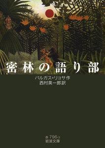 密林の語り部