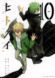 ヒトクイ-origin- 10巻