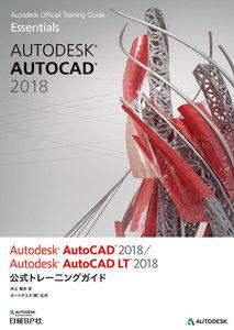 Autodesk AutoCAD 2018 / Autodesk AutoCAD LT 2018 公式トレーニングガイド
