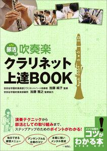部活で吹奏楽 クラリネット上達BOOK