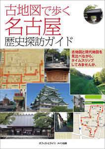 古地図で歩く 名古屋 歴史探訪ガイド