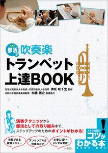 部活で吹奏楽 トランペット上達BOOK
