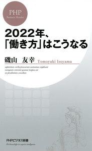 2022年、「働き方」はこうなる
