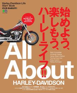 CLUB HARLEY 別冊 始めよう、楽しもう、ハーレーライフ!!