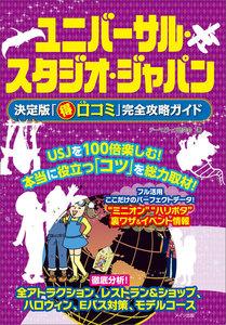 ユニバーサル・スタジオ・ジャパン決定版「○得口コミ」完全攻略ガイドを今すぐ無料試し読みしてみる☆