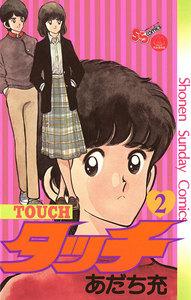 タッチ 完全復刻版 2巻