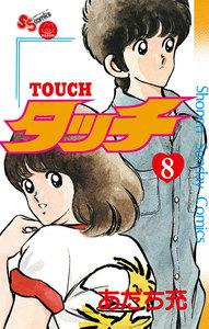 タッチ 完全復刻版 8巻