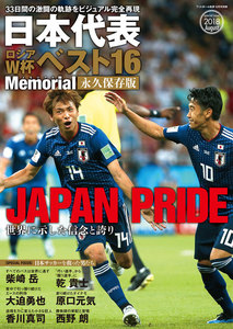日本代表ロシアW杯ベスト16Memorial 永久保存版