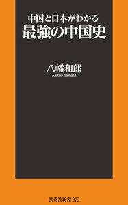 中国と日本がわかる最強の中国史