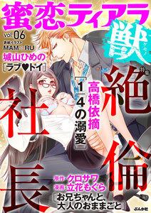 蜜恋ティアラ獣 (6~10巻セット)