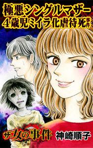 極悪シングルマザー4歳児ミイラ化虐待死事件/ザ・女の事件Vol.1 電子書籍版