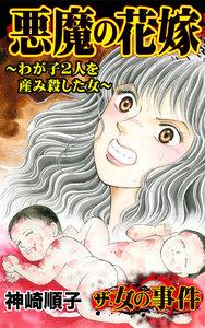 ザ・女の事件 悪魔の花嫁~わが子2人を産み殺した女~