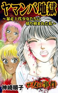 ヤマンバ地獄~暴走十代少女たちに切り刻まれた私~/ザ・女の事件Vol.1 電子書籍版