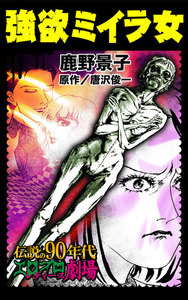 強欲ミイラ女~伝説の90年代エログロ・レディース劇場