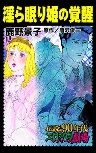 淫ら眠り姫の覚醒~伝説の90年代エログロ・レディース劇場