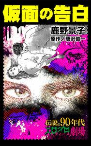 仮面の告白/異常愛欲にとらわれた女たちVol.1 電子書籍版