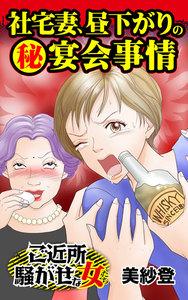 社宅妻、昼下がりの㊙宴会事情/ご近所騒がせな女たちVol.1 電子書籍版